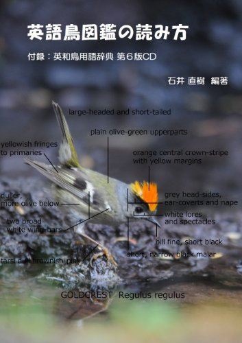 英語鳥図鑑の読み方 (英和鳥用語辞典第6版CD付属)
