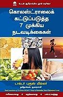 7 Keys To Normalize Cholesterol Level (Tamil) 7 Keys To Normalize Your Cholestrol Level