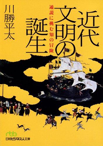 近代文明の誕生―通説に挑む知の冒険 (日経ビジネス人文庫)