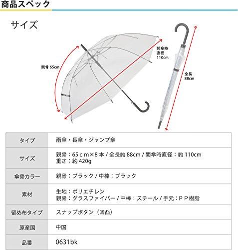 『大きい 透明ジャンプ傘 (6本組) [ブラック] 65cm×8本骨 耐風グラスファイバー骨 ビニール傘 まとめ買い【LIEBEN-0631】』の5枚目の画像