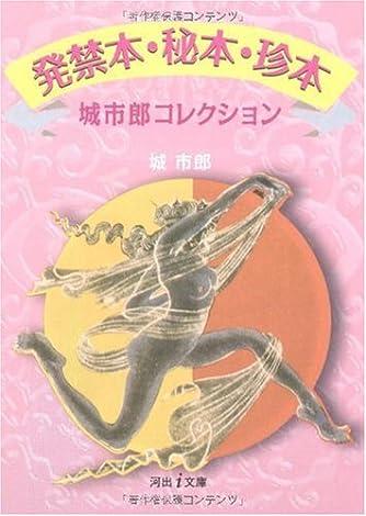発禁本・秘本・珍本--城市郎コレクション (河出i文庫)