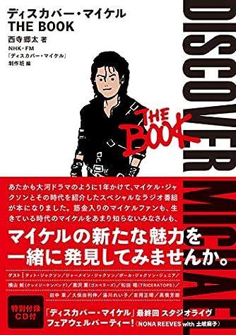 ディスカバー・マイケル THE BOOK