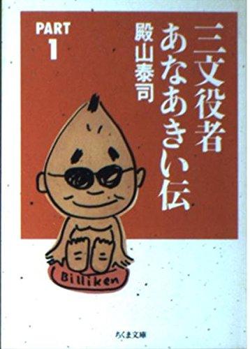 三文役者あなあきい伝〈PART1〉 (ちくま文庫)