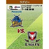 ジャパンラグビー トップリーグ カップ 18/19 プール戦 第3節 パナソニック vs. キヤノン