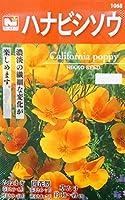 【種子】 花びし草(ハナビシソウ・カリフォルニアポピー) 【1068】