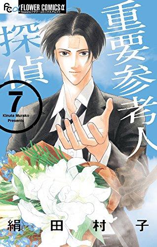 重要参考人探偵 (7) (フラワーコミックスアルファ)