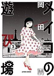 メイコの遊び場 : 3 (アクションコミックス)