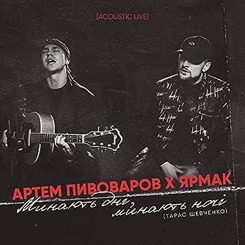 Минають дні, минають ночі (Acoustic Live)