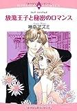 放蕩王子と秘密のロマンス (エメラルドコミックス ロマンスコミックス)