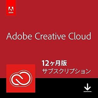 Adobe Creative Cloud コンプリート|12か月版|オンラインコード版