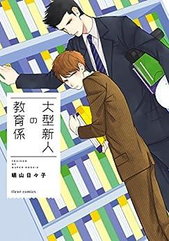 [晴山 日々子]の大型新人の教育係【電子特典付き】 (フルールコミックス)