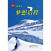Dream of departure(Chinese Edition)