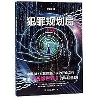 Crime Planning Bureau (Chinese Edition)