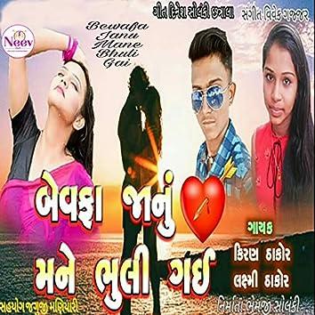 Bewafa Jaanu Mane Bhuli Gai
