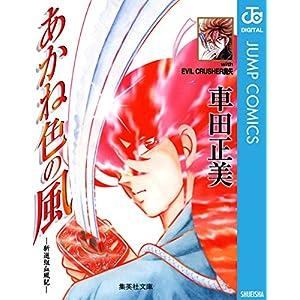 あかね色の風―新選組血風記― (ジャンプコミックスDIGITAL)