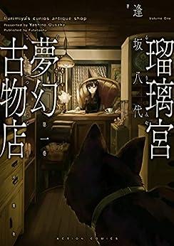 [逢坂八代]の瑠璃宮夢幻古物店 : 1 (アクションコミックス)
