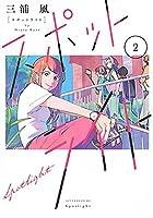 スポットライト コミック 1-2巻セット