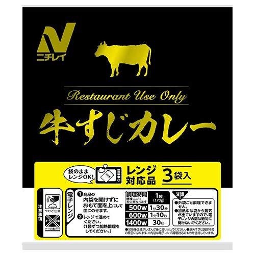 ニチレイ レストランユース 牛すじカレー (レンジ対応品) 170g×42袋入×(2ケース)