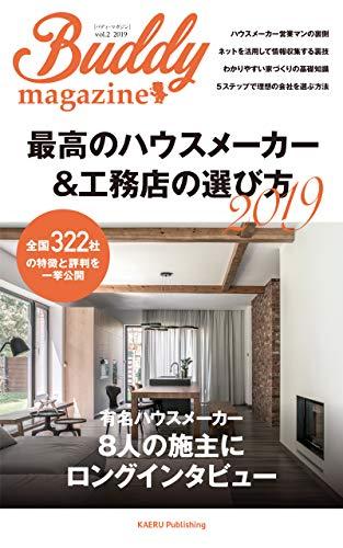 最高のハウスメーカー&工務店の選び方2019: 全国322社の特徴と評判を一挙公開