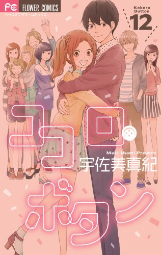 ココロ・ボタン (12) (Betsucomiフラワーコミックス)
