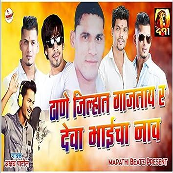 Thane Jilyan Gajtay R Deva Bhai Cha Nav