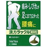 【第2類医薬品】漢方ラックル顆粒 14包