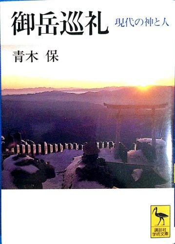 御岳巡礼―現代の神と人 (講談社学術文庫)