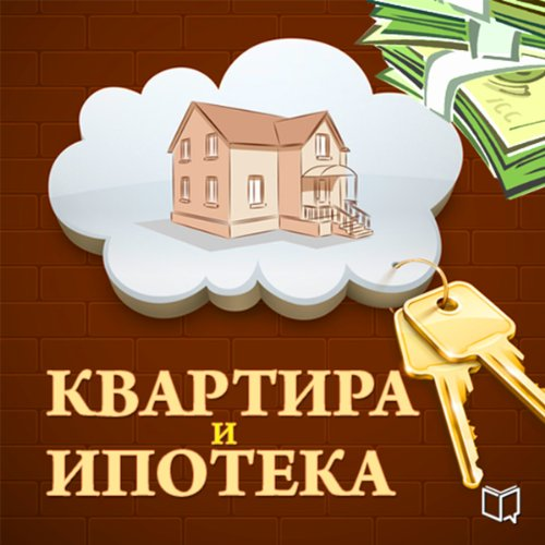 Kvartira i ipoteka. 50 tonkostej pokupki [Apartments and Mortgages: The 50 Tricks of Purchase] audiobook cover art