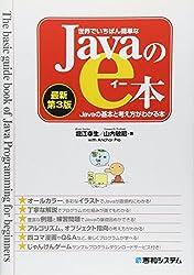 世界でいちばん簡単なJavaのe本 : Javaの基本と考え方がわかる本