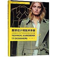 服装设计师技术手册——从服装设计到产品包装的技术全讲解