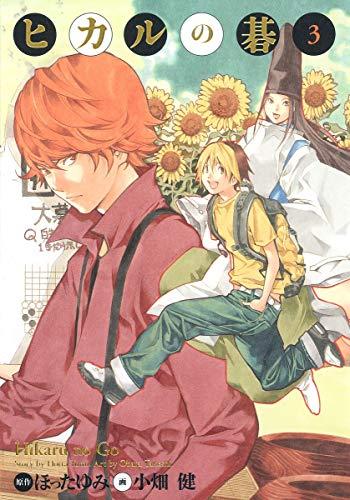 ヒカルの碁 完全版 3 (愛蔵版コミックス)