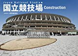 Japan National Stadium 国立競技場 Construction