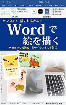 [Excel あ〜と工房]のWordで絵を描く 猪のイラストの年賀状: カンタン!猫でも描ける‼︎ 入門編 (Excelアート)