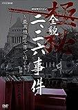 NHKスペシャル 全貌二・二六事件 〜最高機密文書で迫る〜[NSDS-24359][DVD]