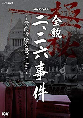 NHKスペシャル 全貌二・二六事件 ~最高機密文書で迫る~ [DVD]
