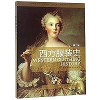 西方服装史(第二版)
