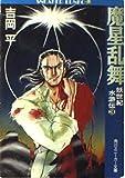 妖世紀水滸伝〈3〉魔星乱舞 (角川文庫―スニーカー文庫)