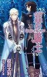 菫の騎士 SHYノベルス / 榎田 尤利 のシリーズ情報を見る