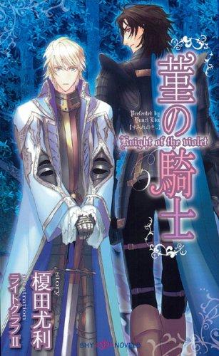 菫の騎士 (SHYノベルス)