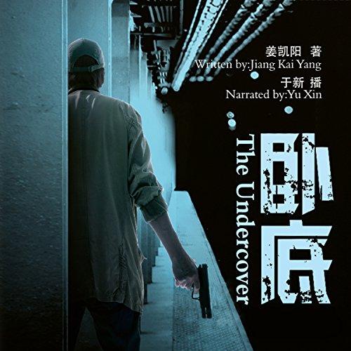 卧底 - 臥底 [Undercover] audiobook cover art