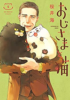 [桜井海]のおじさまと猫 5巻 (デジタル版ガンガンコミックスpixiv)