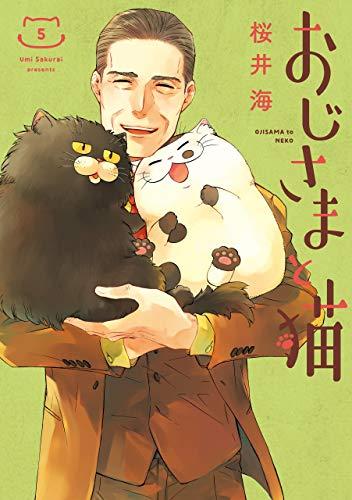 おじさまと猫 5巻 (デジタル版ガンガンコミックスpixiv)