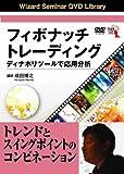 フィボナッチトレーディング ディナポリツールで応用分析 [DVD]
