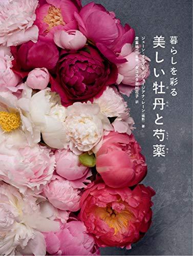 暮らしを彩る 美しい牡丹と芍薬