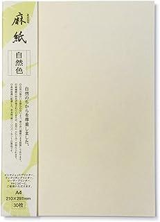 コピー用紙 A4 自然色 30枚 麻紙 206040410