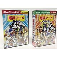 爆笑アニメ大行進 セット ( DVD 20枚組 ) BCP-034-043S
