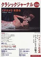クラシックジャーナル 39