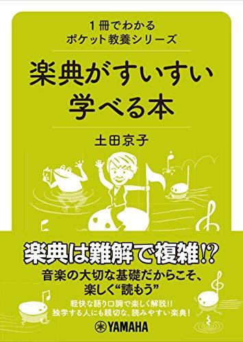 1冊でわかるポケット教養シリーズ 楽典がすいすい学べる本の詳細を見る