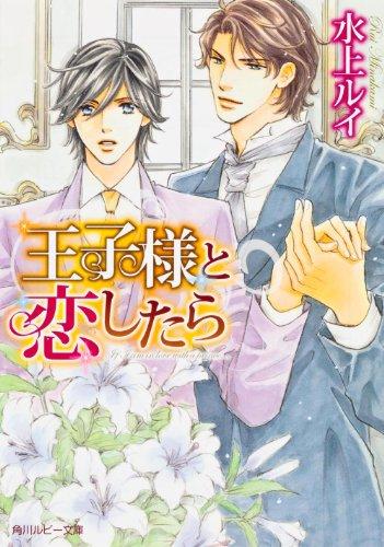 王子様と恋したら (角川ルビー文庫)