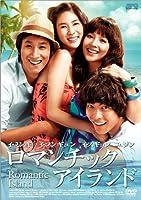 ロマンチック・アイランド [DVD]
